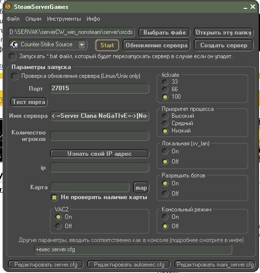 Программа под названием SteamServerGames позволяет скачать и настроить